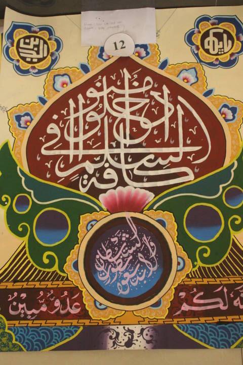 kaligrafi dekorasi islam masa kini