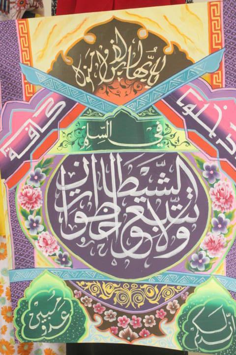 kaligrafi dekorasi unik