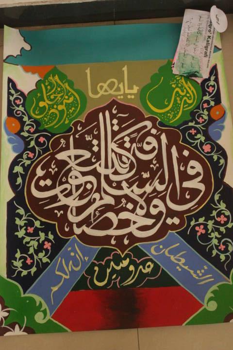 kaligrafi islam du universitas negeri malang