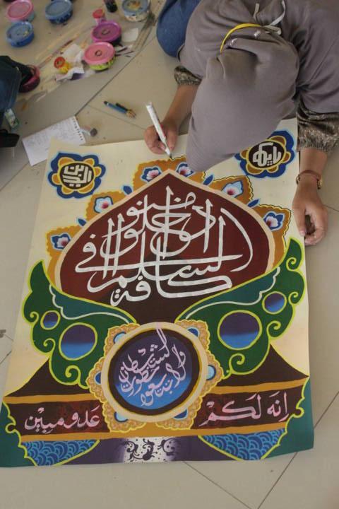 lomba kaligrafi dekorasi
