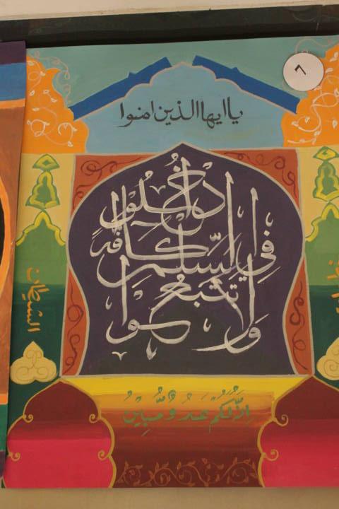 lumayan kaligrafi unik