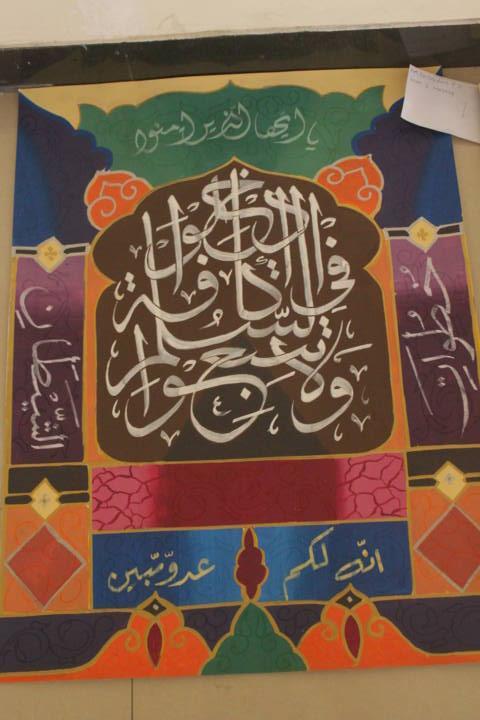 unik kaligrafi dekorasi lomba